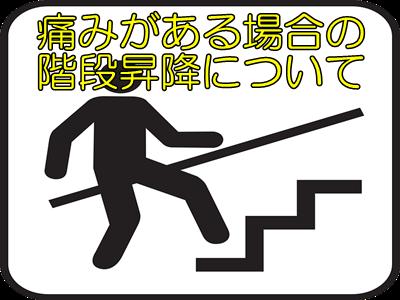股関節や膝関節が痛い場合の階段昇降の方法