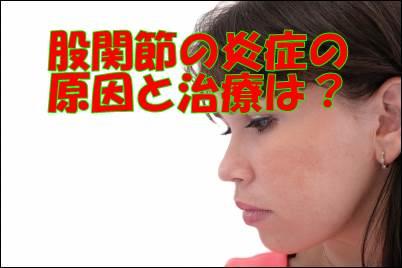股関節の炎症の原因と治療は?