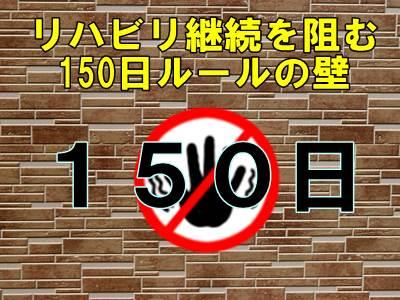 リハビリ継続150日ルール