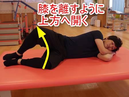 側臥位での股関節外旋筋筋トレ2