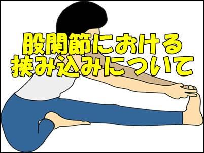 股関節のFAI(インピンジメント)はなぜ起こるのか?