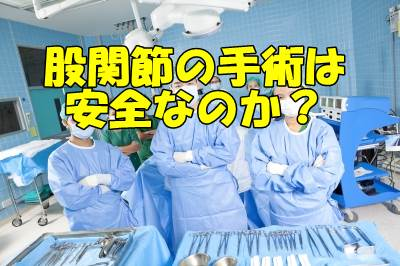 股関節の手術は安全なのか