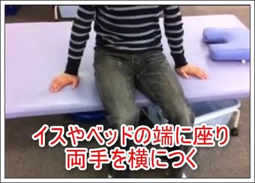 股関節屈曲筋トレ1