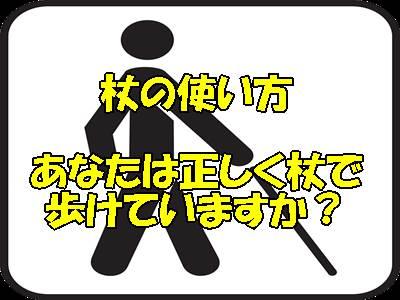 杖の使い方は?正しい一本杖での歩行を動画で解説