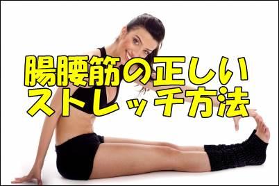 腸腰筋のストレッチの方法を理学療法士が正しく教えます!