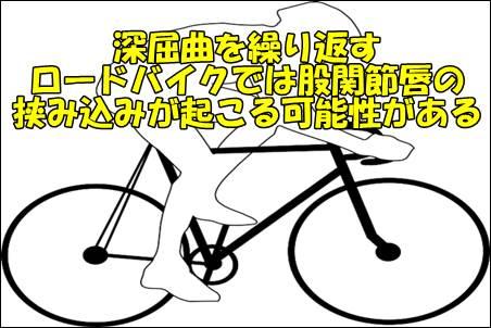 ロードバイク深屈曲股関節唇損傷