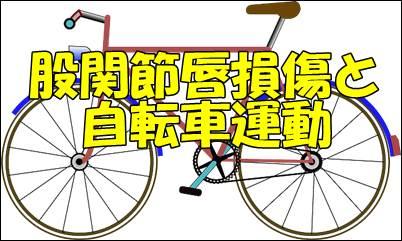 股関節唇損傷で自転車運動をしてもいいのか?