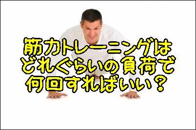 股関節の筋力トレーニングに必要な回数と負荷は?2