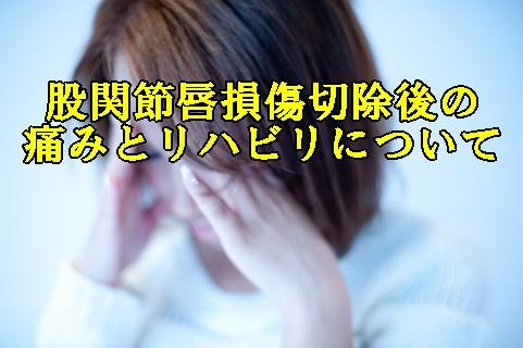 股関節唇損傷切除後の痛みとリハビリについて