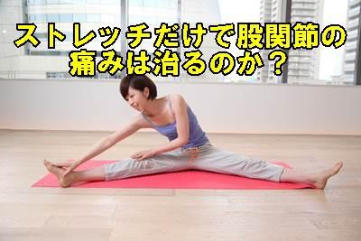 ストレッチだkで股関節の痛みは治るのか