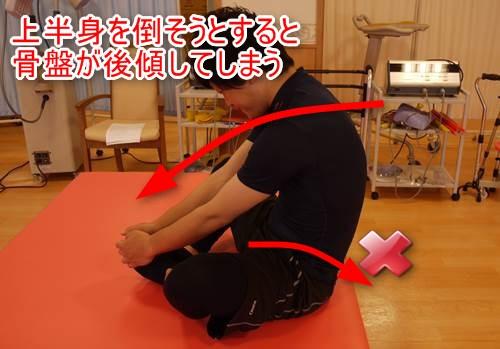 股関節内転筋のストレッチの正しい方法7
