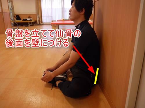 股関節内転筋のストレッチの正しい方法11