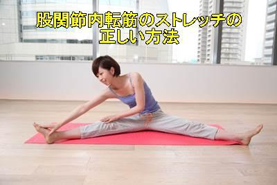 股関節内転筋のストレッチの正しい方法