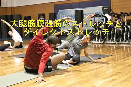 大腿筋膜張筋と腸脛靭帯の痛みに効くストレッチの方法