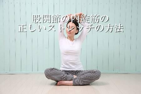 股関節の内旋筋の正しいストレッチの方法