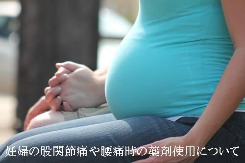妊婦の股関節痛や腰痛 湿布薬や痛み止めの薬は大丈夫なの?1
