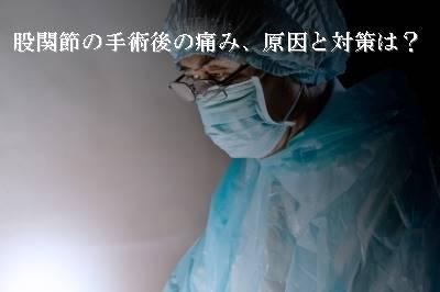 股関節の手術後の痛み、原因と対策は?