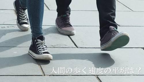 人間の歩く速度の平均は?1