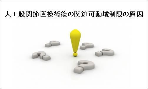 人工股関節置換術後の関節可動域制限の原因