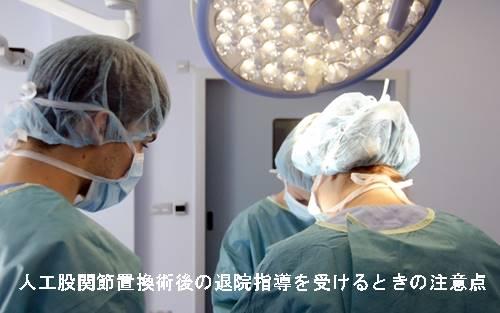 人工股関節置換術後の退院指導を受けるときの注意点