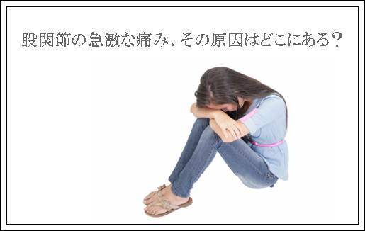 股関節の急激な痛み、その原因はどこにある?