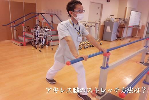 アキレス腱のストレッチ方法は?間違い例もご紹介します