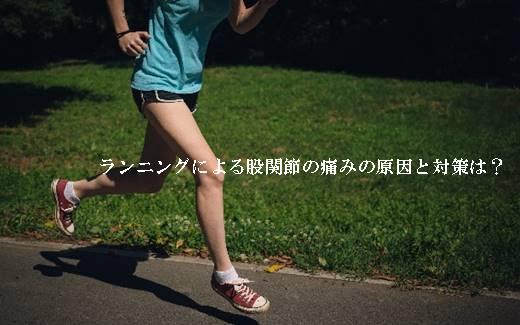 ランニングによる股関節の痛みの原因と対策は?