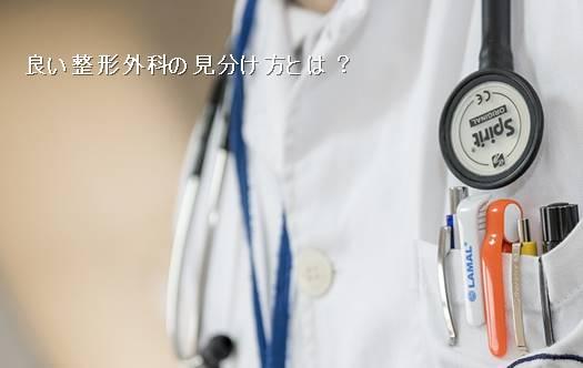 良い整形外科の見分け方とは?長年働いた理学療法士的視点