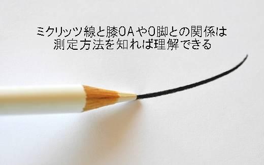 ミクリッツ線と膝OAやO脚との関係は測定方法を知れば理解できる