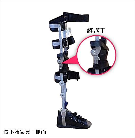 長下肢装具側面画像イラスト