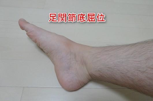 足関節底屈位1