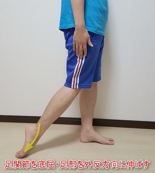 前脛骨筋のストレッチ立位での方法2