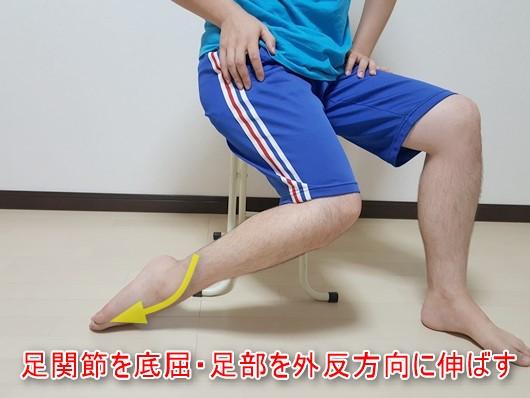 前脛骨筋のストレッチ座位での方法2