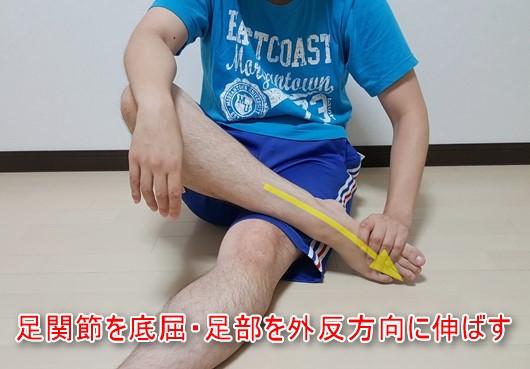 前脛骨筋のストレッチ座って行う方法2