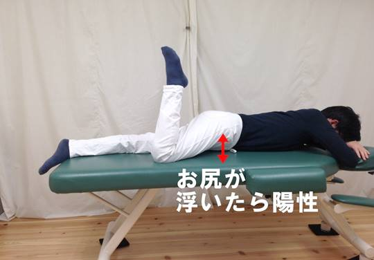 大腿直筋の短縮を判定する検査方法をご紹介します!5