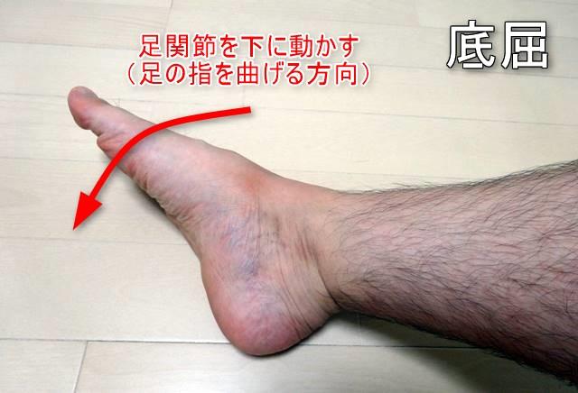 足関節底屈5
