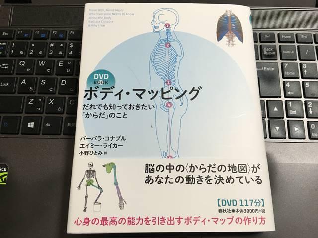 DVDブック ボディ・マッピングの詳細レビュー