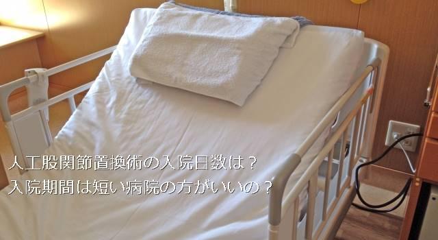 人工股関節置換術の入院日数は?入院期間は短い病院の方がいいの?